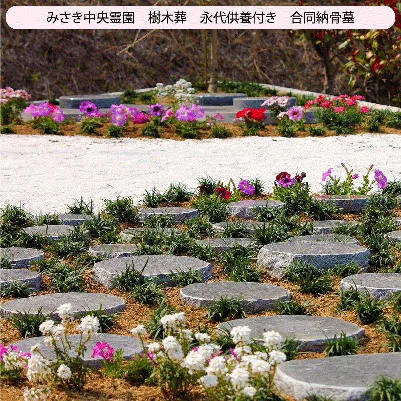 永代供養合同墓 泉南メモリアルパーク